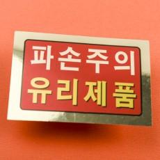 금광데드롱 스티커