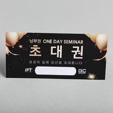무코팅 초대장/청첩장
