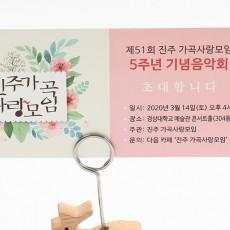 일반지 초대장/청첩장