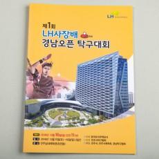 B5 팜플렛/카다로그