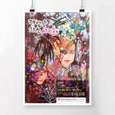 2절 포스터 / 737x507