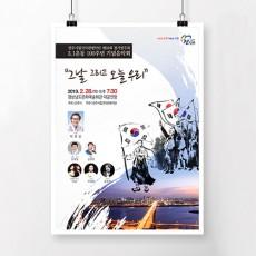 국2절 포스터 / 450x614