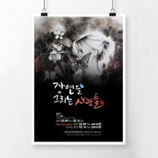 4절 포스터 / 377x529