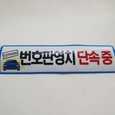 차량자석스티커