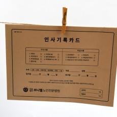 인사기록카드 330x245mm