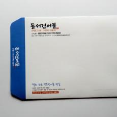 컬러대봉투 5절 330x245mm