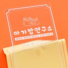 09.아기밥연구소(투명)