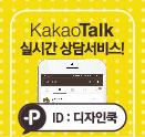 kakao talk 상담 ID : 디자인쿡