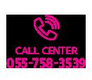 call center : 055-758-3539